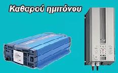 ινβερτερ για φωτοβολταικα 12v / 24v καθαρού ημιτονου
