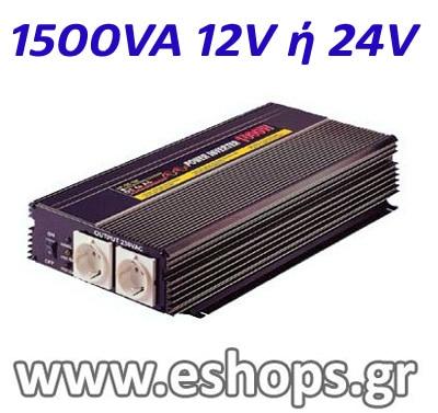 Inverter PS-1500VA