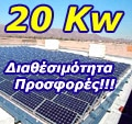 20kw-Φωτοβολταϊκά