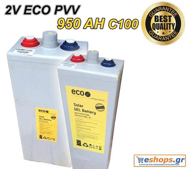 ΜΠΑΤΑΡΙΑ 2V GEL βαθιάς εκφόρτισης   6 ECOPVV 900/950Ah  2V C100