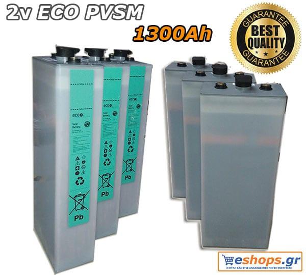 2V Μπαταρία Βαθιάς Εκφόρτισης ECOPVSM 1300, Aνοικτού τύπου