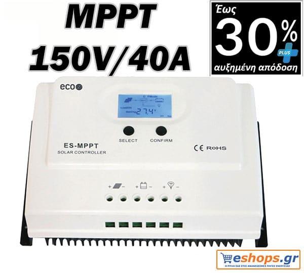 Ρυθμιστής φόρτισης ECO MPPT ES 150V / 40A με δυνατότητα αύξησης της απόδοσης έως 30%