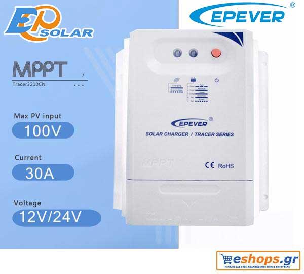 MPPT ρυθμιστής φόρτισης 30A-100V Tracer 3210CN Epsolar / EPEVER για αυτόνομα  φωτοβολταϊκά συστήματα.