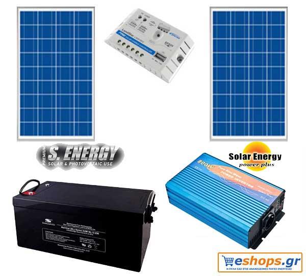 Αυτόνομο φωτοβολταϊκό πακέτο με inverter 1.2kwh/ 12v / 220 AC για εξοχική κατοικία- economy