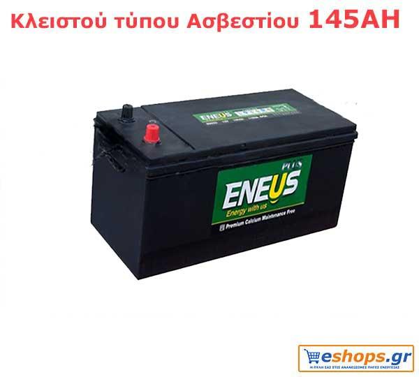 Μπαταρία κλειστού τύπου 145AH ασβεστίου για περιορισμένη χρήση φωτοβολταϊκών