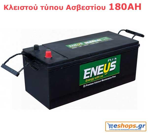 Μπαταρία κλειστού τύπου180AHασβεστίουγια περιορισμένη χρήση σε αυτόνομα φωτοβολταικά συστηματα