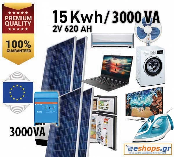 Αυτόνομο φωτοβολταϊκό 15kwh με 12 μπαταρίες 2v 620AH C100 + Inverter charger Victron Multiplus 3000VA για Πλυντήριο + Κλιματιστικό + ηλεκτρικό σίδερο + σκούπα