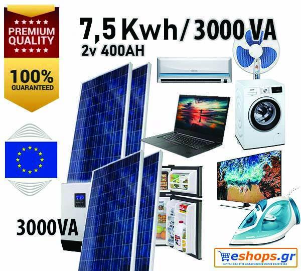 Αυτόνομο φωτοβολταϊκό 7,5kWh με 12 μπαταρίες 2v 400AH C100 + Inverter charger 3000VA για Κλιματιστικό + ηλεκτρικό σίδερο + σκούπα