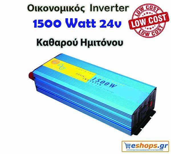 Οικονομικός Inverter καθαρού ημιτόνου για φωτοβολταϊκά 1500 Watt 24v 220 για μετατροπή DC ρεύματος σε AC
