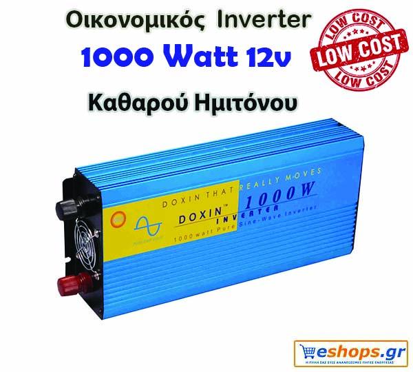 Οικονομικός Inverter καθαρού ημιτόνου για φωτοβολταϊκά 1000 Watt 12v 220 για μετατροπή DC ρεύματος σε AC