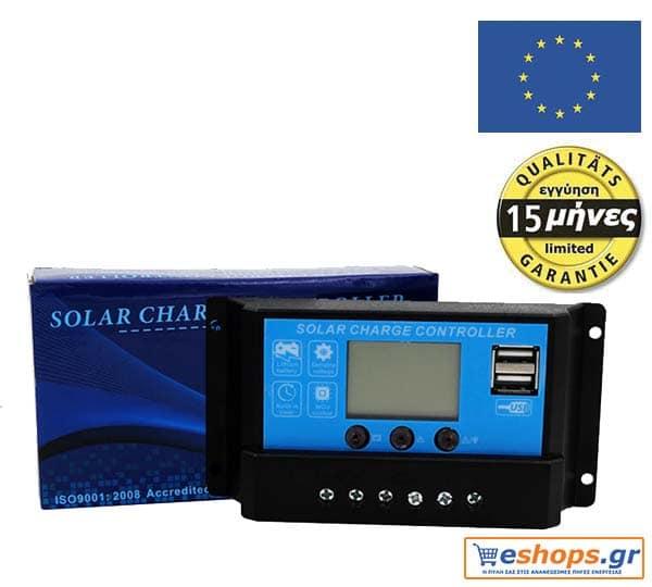 Ηλιακός ρυθμιστής φόρτισης 30A ψηφιακός με Οθόνη υγρών κρυστάλλων για φωτοβολταϊκά πλαίσια ισχύος έως 450 watt/12v ή έως 900 watt/24v Πολυκρυσταλλικά
