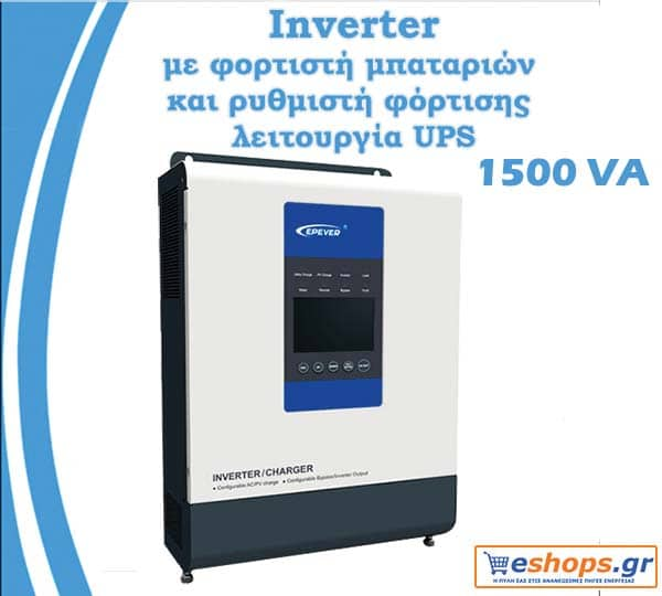 EPSOLAR EPEVER-UP-1500W / 24V M3222 ΥΒΡΙΔΙΚΟ INVERTER/CHARGER UPower series τύπου UPS