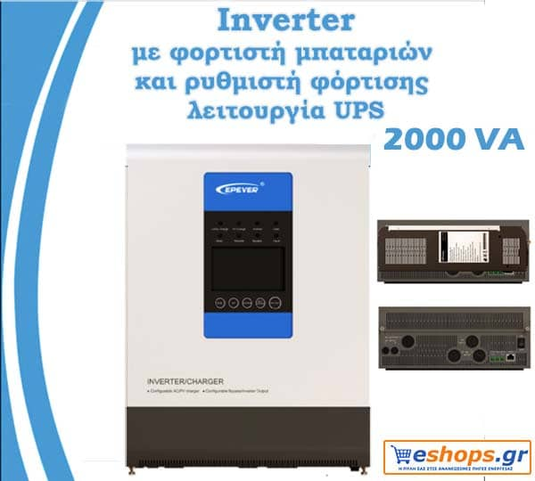 EPSOLAR EPEVER-UP-2000W / 24V M3322 ΥΒΡΙΔΙΚΟ INVERTER/CHARGER UPower series για φωτοβολταικά