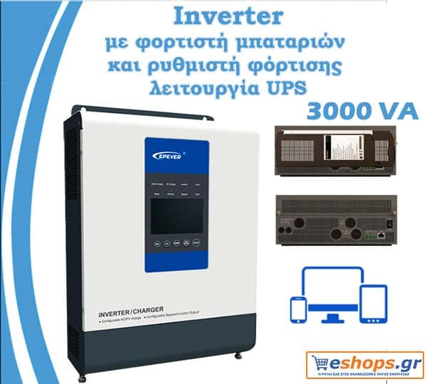 EPSOLAR EPEVER-UP-3000W / 24V M6322ΥΒΡΙΔΙΚΟ INVERTER/CHARGER UPower series